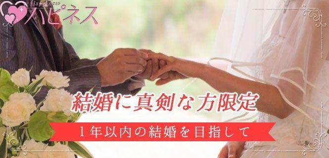 【本気婚活】カップリング後デート移行率89.2%☆結婚を真剣に考える方限定☆1年以内の結婚を目指して
