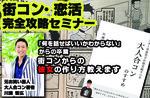 【東京都銀座の自分磨き・セミナー】株式会社GiveGrow主催 2018年8月20日