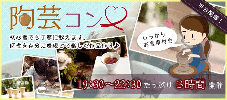 8月29日(水)陶芸コン ~たっぷり3時間開催~初心者大歓迎~
