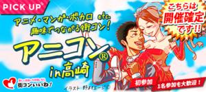 【群馬県高崎の恋活パーティー】街コンいいね主催 2018年7月16日