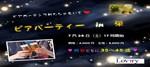 【愛知県栄の婚活パーティー・お見合いパーティー】lovrry主催 2018年7月28日