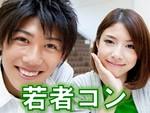 【群馬県前橋の恋活パーティー】ラブアカデミー主催 2018年8月19日