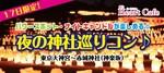 【東京都神楽坂の体験コン・アクティビティー】株式会社ハートカフェ主催 2018年7月17日