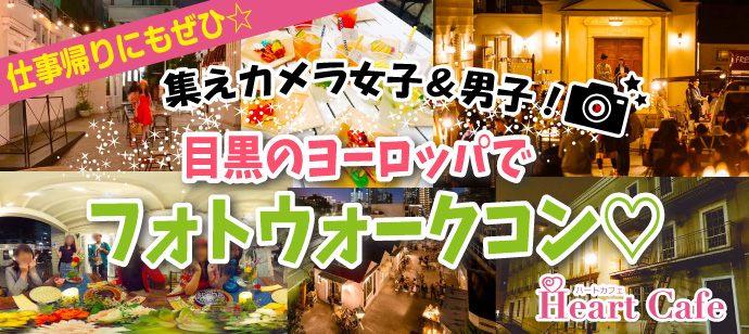 【東京都目黒の体験コン・アクティビティー】株式会社ハートカフェ主催 2018年7月27日