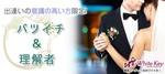 【北海道札幌駅の婚活パーティー・お見合いパーティー】ホワイトキー主催 2018年7月22日