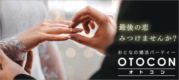 個室婚活パーティー 8/25 14時45分 in 銀座