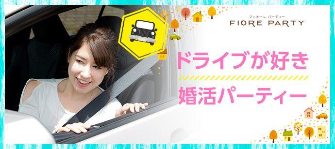 同じ趣味の人と出会える趣味コン☆ドライブが好きな男女編!婚活パーティー@梅田