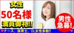 【東京都表参道の恋活パーティー】街コンkey主催 2018年7月20日