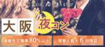 【大阪府梅田の恋活パーティー】街コンダイヤモンド主催 2018年8月19日