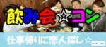 【福島県郡山の恋活パーティー】ファーストクラスパーティー主催 2018年7月18日