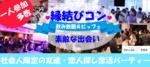 【福島県郡山の恋活パーティー】ファーストクラスパーティー主催 2018年7月26日