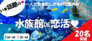 【福島県いわきの体験コン・アクティビティー】ファーストクラスパーティー主催 2018年7月22日
