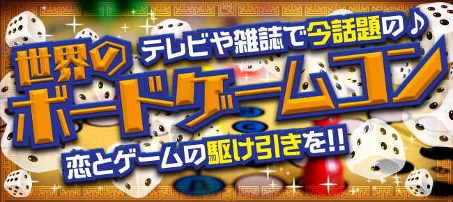【8/26日 12:55START~渋谷】*25~39歳*\皆で一緒にボードゲーム/その場で団欒♪歓談♪楽しい♪趣味恋活~ボードゲームコン