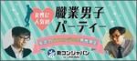 【東京都渋谷の恋活パーティー】街コンジャパン主催 2018年7月29日