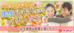 【愛知県名駅の恋活パーティー】街コンの王様主催 2018年7月22日