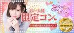 【北海道すすきのの婚活パーティー・お見合いパーティー】アニスタエンターテインメント主催 2018年7月28日