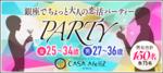【東京都銀座の恋活パーティー】happysmileparty主催 2018年7月22日
