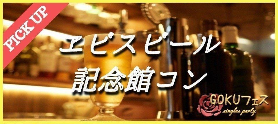 【東京都恵比寿の体験コン・アクティビティー】GOKUフェス主催 2018年8月5日