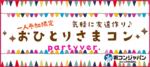 【愛知県名駅の恋活パーティー】街コンジャパン主催 2018年8月15日