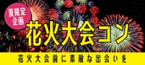 【愛知県豊田の恋活パーティー】街コンCube(キューブ)主催 2018年7月29日