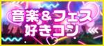 【東京都渋谷の体験コン・アクティビティー】GOKUフェス主催 2018年7月21日