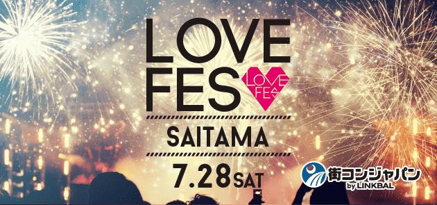LOVE FES SAITAMA♪【全国同時開催の人気イベント】