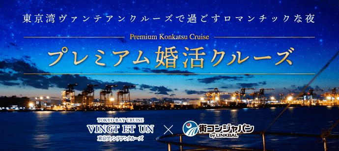 9/23(sun)プレミアム婚活パーティー~東京湾ヴァンテアンクルーズで過ごすロマンチックな夜~