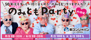 【愛知県名駅の恋活パーティー】街コンジャパン主催 2018年8月14日