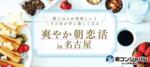 【愛知県名駅の趣味コン】街コンジャパン主催 2018年8月19日