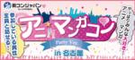 【愛知県栄の趣味コン】街コンジャパン主催 2018年8月25日
