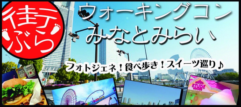 20代限定!街ぶら★ウォーキングコン!@みなとみらい~デートスポット巡り~皆で協力ミッションクリア!