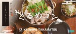 【香川県高松の恋活パーティー】株式会社プロエンザイム主催 2018年9月15日