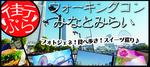 【神奈川県関内・桜木町・みなとみらいの体験コン・アクティビティー】株式会社GiveGrow主催 2018年9月24日