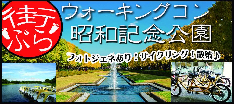【東京都立川の体験コン・アクティビティー】株式会社GiveGrow主催 2018年9月30日