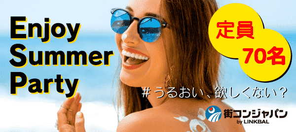 Enjoy Summer Party(エンジョイサマーパーティー)in広島