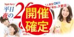 【福井県福井の恋活パーティー】街コンmap主催 2018年8月17日