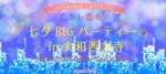 【奈良県奈良の恋活パーティー】スマートパーティー主催 2018年7月7日