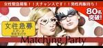 【東京都銀座の恋活パーティー】Luxury Party主催 2018年7月20日