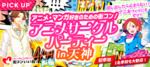 【福岡県天神の恋活パーティー】街コンいいね主催 2018年7月15日