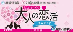 【愛知県名駅の恋活パーティー】街コンジャパン主催 2018年8月26日