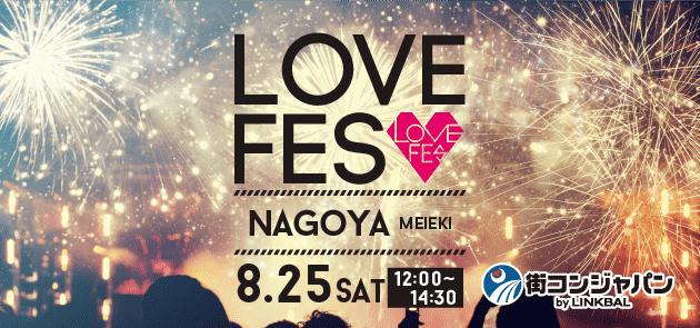 LOVE FES NAGOYA 第17弾!(昼の部)