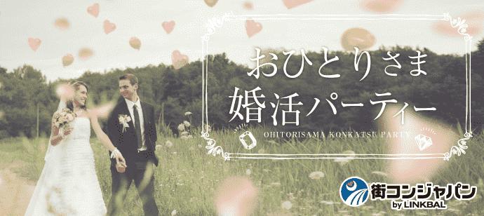 おひとりさま限定婚活パーティー☆