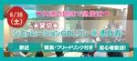 【東京都恵比寿の体験コン・アクティビティー】ララゴルフ主催 2018年8月18日