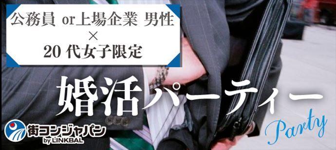 【公務員or上場企業の大人男子×20代女子】お手軽婚活パーティー♪♪