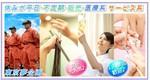 【東京都銀座の婚活パーティー・お見合いパーティー】東京夢企画主催 2018年7月18日