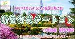 【東京都新宿の体験コン・アクティビティー】エグジット株式会社主催 2018年7月21日