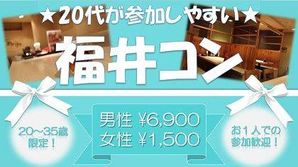 7/20(金) 20時 【福井の街コン!福井コン!】 福井で最も参加しやすい街コンを目指しています!ぜひご参加ください!