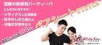 【静岡県浜松の恋活パーティー】ホワイトキー主催 2018年7月21日