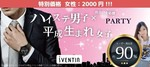 【愛知県名駅の恋活パーティー】株式会社iVENTIA主催 2018年7月29日