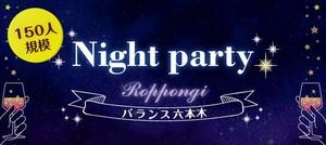 【東京都六本木の恋活パーティー】ATCO主催 2018年7月28日